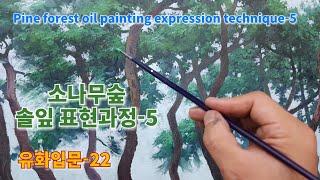 [야외로Art] #기초유화#소나무 (잎)표현기법-5,유…