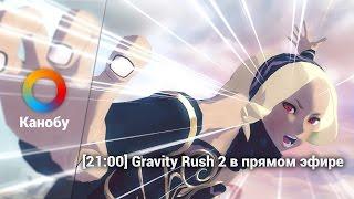 [21:00] Gravity Rush 2 в прямом эфире