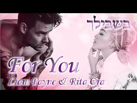 Cover Lagu Liam Payne, Rita Ora - For You (Fifty Shades Freed) - מתורגם לעברית STAFABAND