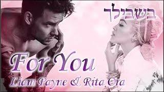 Liam Payne, Rita Ora - For You (Fifty Shades Freed) - מתורגם לעברית