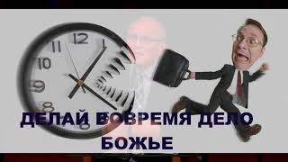 12.12.17, в 18:12: СПЕШКА НЕ НУЖНА - Вячеслав Бойнецкий