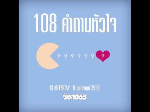 """Club Friday """"108 คำถามหัวใจ"""" (6 ก.พ. 2558)"""