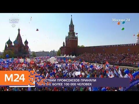 Сотрудники Росгвардии обеспечили порядок и безопасность на демонстрации - Москва 24