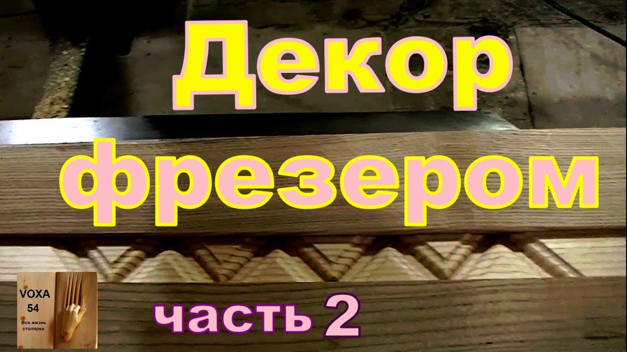 Декор фрезером - МОЛДИНГ . ЧАСТЬ 2