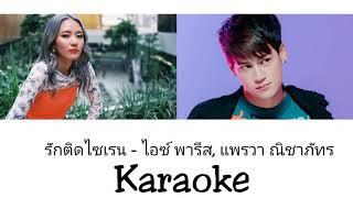 [Karaoke+เนื้อเพลง] รักติดไซเรน - ไอซ์ พารีส , แพรวา ณิชาภัทร