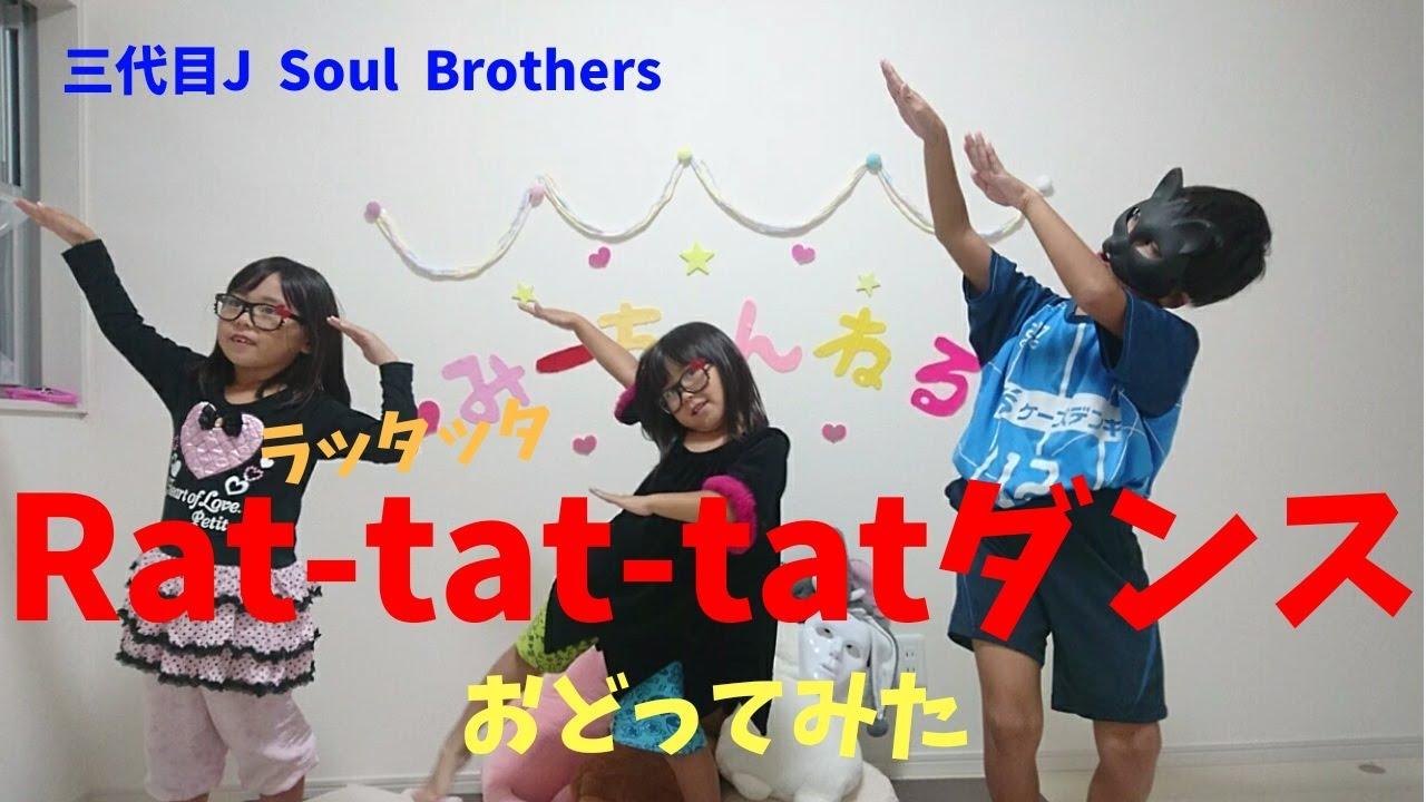 三代目 ラタタダンス