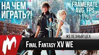 На чому грати в Final Fantasy XV? — Технічний огляд і тест — Залізний цех — Ігроманія