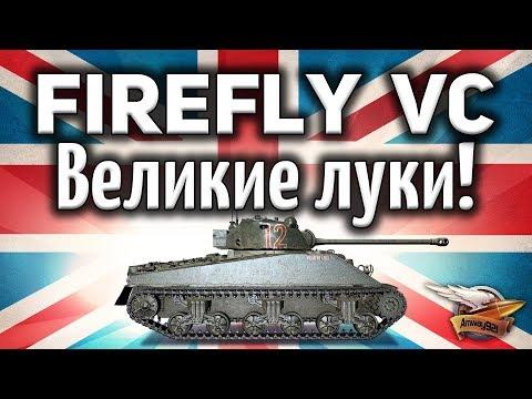 Sherman VC Firefly - Танк, который подстрелил Виттмана - Гайд