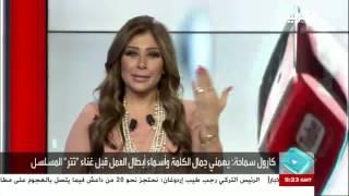 تفاعلكم: الفنانة اللبنانية كارول سماحة استعد لتقديم مسلسل رمضان المقبل