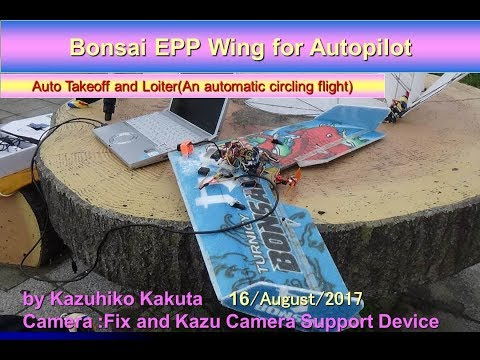 Bonsai EPP Wing for Autopilot: Auto Takeoff and Loiter(An automatic circling flight)