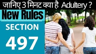 क्या है Adultery ? | Section 497 IPC | Supreme Court Judgement | Explained in Hindi