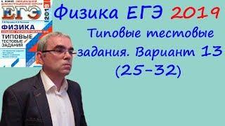 Физика ЕГЭ 2019 Типовые тестовые задания (Лукашева, Чистякова) Вариант 13 Разбор заданий 25 - 32