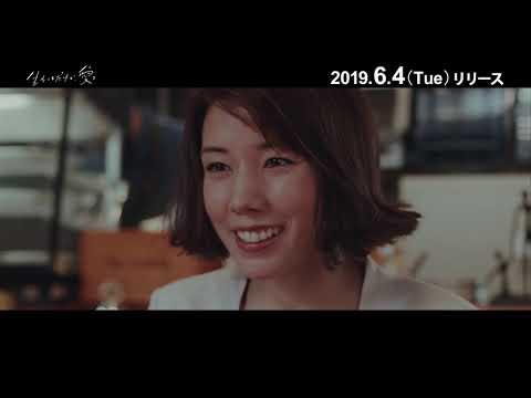 Blu-ray&DVD発売記念!映画『生きてるだけで、愛。』趣里&菅田将暉よりコメント動画到着
