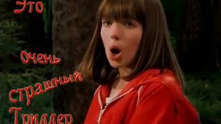 Красная Шапочка Now (FMV version) Red Riding Hood (2006)