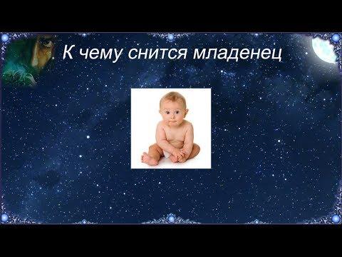К чему снится Младенец (Сонник)