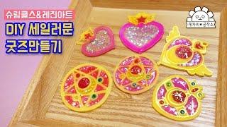 [DIY 슈링크&레진아트] 세일러문 굿즈만들기, Sailormoon, セ-ラ-ム-ン