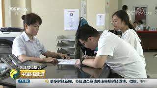 [中国财经报道]关注驾校培训 北京:部分驾校培训遇冷 生源大幅下降| CCTV财经