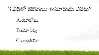 Bible Quiz In Telugu | Telugu Bible Questions and answers | బైబిల్ ప్రశ్నలు మరియు సమాధానాలు |