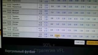 Стратегия на VFL,виртуальный футбол
