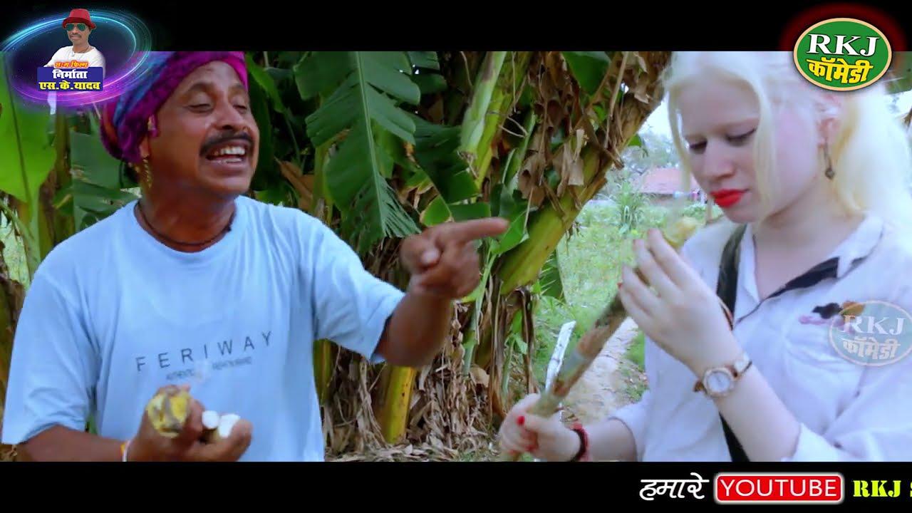 ढ़ोल ढ़ोल के भुसावल केरा !! cg comedy !! Chhattisgarhi comedy !! dhol dhol funny video !! RKJ Comedy