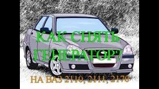 Как снять генератор на Лада Приора и Ваз 110