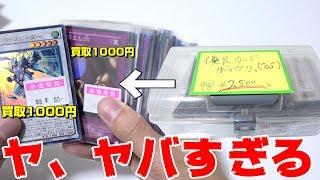 【遊戯王】リサイクルショップで買った2,500円の中古カードセットの中身がおかしいwwwww