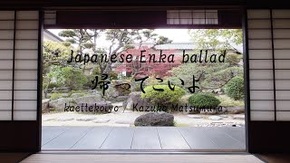 "Enka music  ""演歌""  帰ってこいよ / 松村和子 唄:三味線尺八娘"