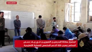 معاناة المدرسين السوريين في ريف حمص