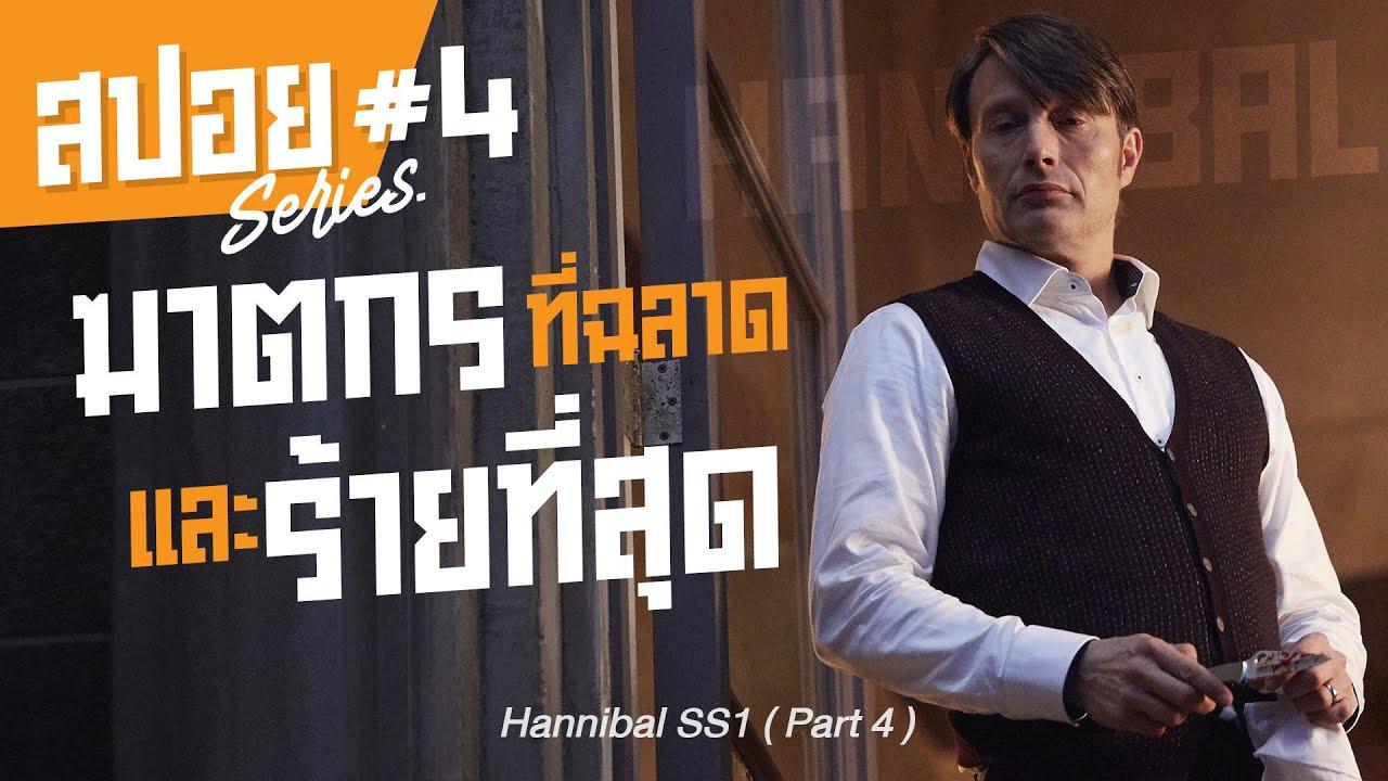 ฆาตกรอัจฉริยะต้องทำงานกับนักสืบจิตหลอน I สปอยซีรี่ย์ I Hannibal Series #4 END SS 1