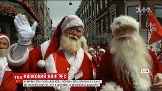 Казковий конгрес  півтори сотні Санта Клаусів з усього світу з'їхалися до Данії