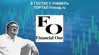 В гостях у УНИВЕРа - порталFomag.ru