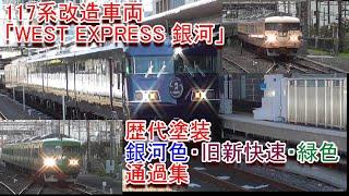 東海道本線 高槻駅を通過する「WEST EXPRESS 銀河」試運転列車(2020.2.11撮影)と歴代塗装通過集