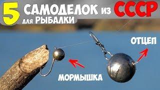 5 САМОДЕЛОК для РЫБАЛКИ из СССР которые спасут ваши снасти