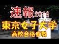 【速報】東京女子大学 2018年(平成30年) 合格者数高校別ランキング