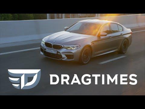 DT Test Drive - BMW M5 F90. Возвращение легенды?