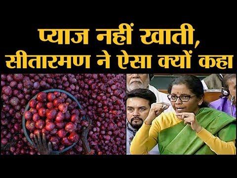 Nirmala Sitharaman के Onion ना खाने वाले वीडियो की पूरी बात जानें