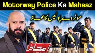 Mahaaz with Wajahat Saeed Khan | Motorway Police ka Mahaaz | 23 September 2018 | Dunya News