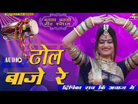 हर घर में शादी के वक़्त बजने वाला सुपरहिट विवाह गीत - ढोल बाजे रे | दीपिका राव | जरूर सुने thumbnail