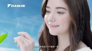 台灣和泰興業大金空調-大金空調《CSPF 一級棒》 真正變頻空調領導者