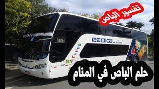 حلم الباص للمتزوجة والعزباء في المنام - تفسير الحافلة في المنام للمرأة والبنت