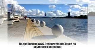 Личный иностранный банковский счет в Латвии(Личный иностранный банковский счет в Латвии ..., 2014-11-06T18:24:02.000Z)