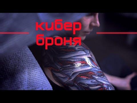 Тату рукав биомеханика: татуировка кибер руки, мастер Александр Шолохов Спб - Познавательные и прикольные видеоролики