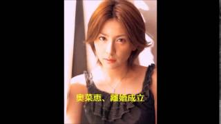奥菜恵、離婚成立か? 動画で詳しく解説します!
