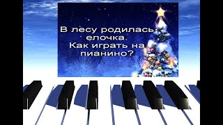 Елочка. В лесу родилась елочка. Для начинающих на пианино или синтезаторе