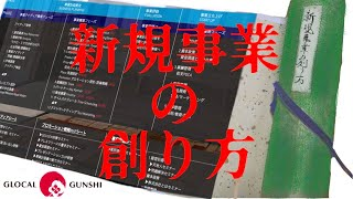 【8分でわかる】新規事業の創り方 _GLOCALGUNSHI流ロードマップ