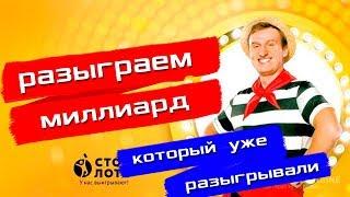 Столото кинули победителя лотереи на 5,8 миллиона ₽. Смотри пока не удалили | Pravda GlazaRezhet(, 2017-10-29T12:23:49.000Z)