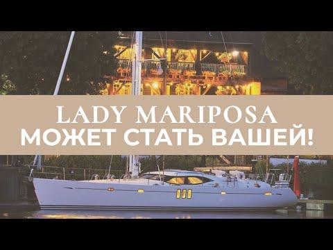 Яхта Lady Mariposa ждёт нового владельца