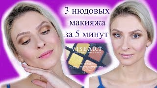 Нюдовый макияж за 5 минут палеткой Petit Pro 1 Viseart. Три супер быстрых макияжа на каждый день