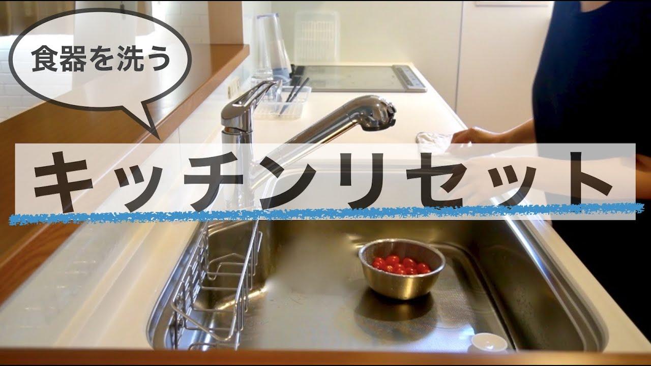 【キッチンリセット】食器洗いとシンクやIH上の簡単な掃除のやり方/食洗機の中もお見せします/ミニマリスト主婦