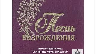 Вечность святых видится мне - хор церкви ЕХБ Храм Спасения (г.Одесса)